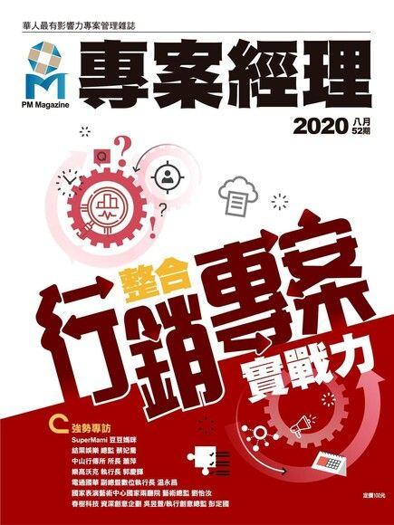 專案經理雜誌雙月刊 繁體版 08月號/2020 第52期