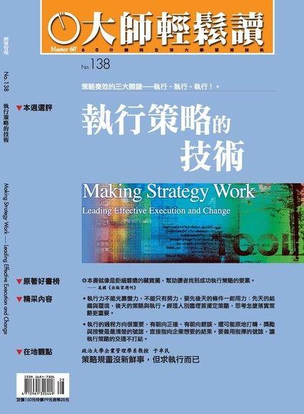 大師輕鬆讀138:執行策略的技術
