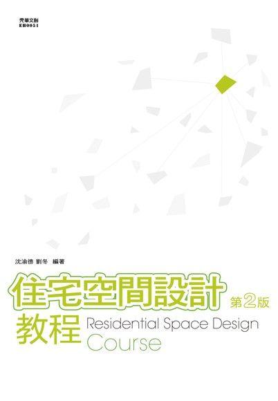 住宅空間設計教程