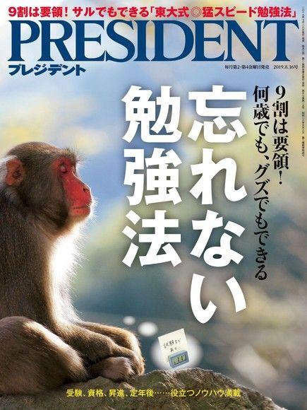 PRESIDENT 2019年8.16號 【日文版】