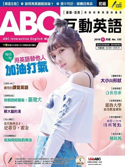 ABC互動英語 09月號/2018 第195期