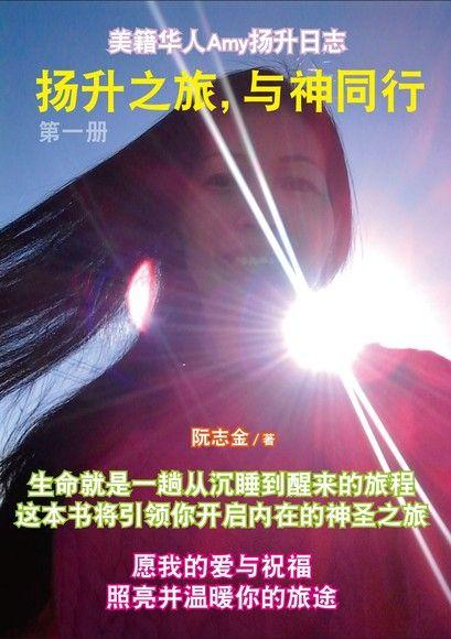 扬升之旅,与神同行:第一册【简体版】