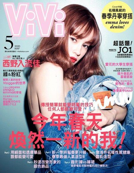 ViVi唯妳時尚國際中文版 05月號/2020 第170期