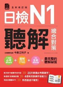 日檢N1聽解總合對策(2019全新修訂版)