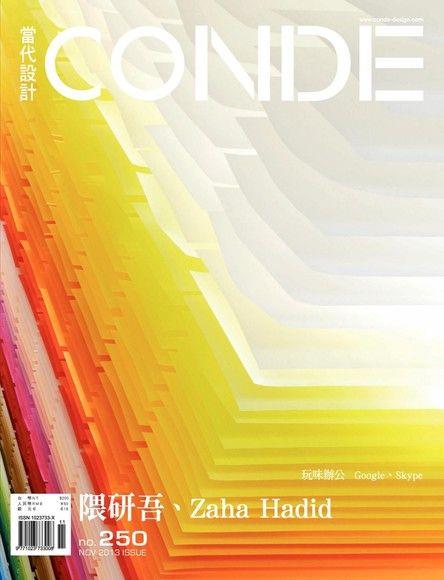 CONDE當代設計雜誌 11月號/2013 第250期