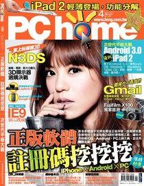電腦家庭月刊_NO.183_2011/4