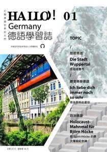 HALLO!Germany德語學習誌 第01期