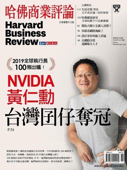 哈佛商業評論全球繁體中文 11月號/2019 第159期