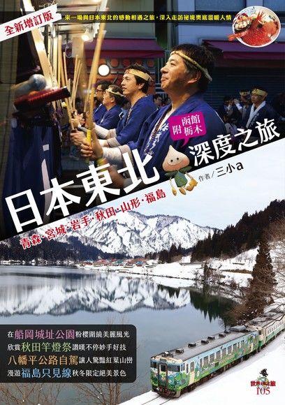 日本東北深度之旅
