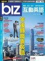 biz互動英語 02月號/2014 第122期