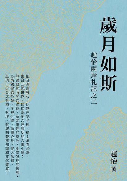 歲月如斯:趙怡兩岸札記之二