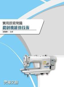 實用技術常識縫紉機維修技術