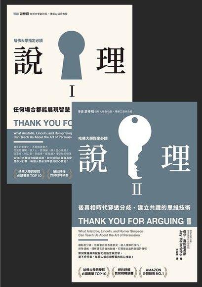 說理Ⅰ+Ⅱ(套書)