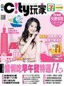 City玩家周刊-台中 第23期