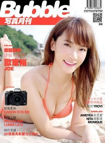Bubble寫真月刊Issue 060