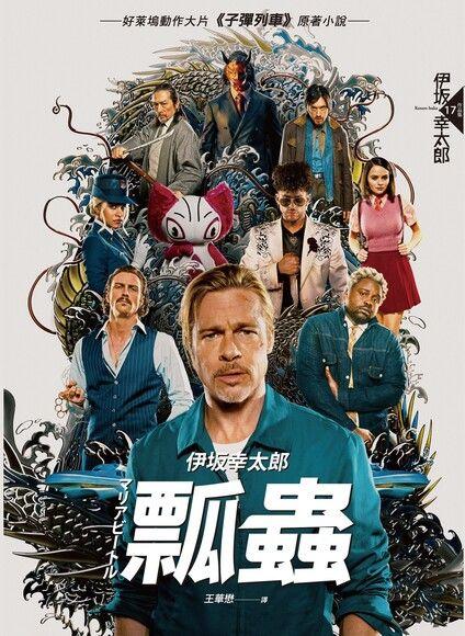 瓢蟲(經典回歸版)