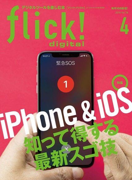 flick! 2018年4月號 Vol.78 【日文版】