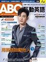 ABC互動英語 10月號/2020 第220期