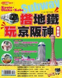 搭地鐵玩京阪神 '16-'17