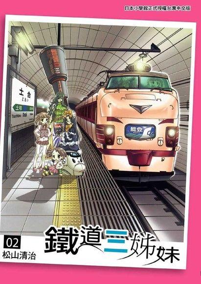 鐵道三姊妹 (2)