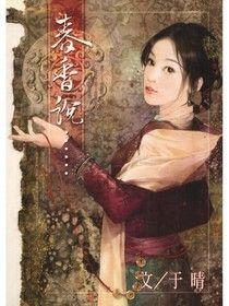 0240-春香說