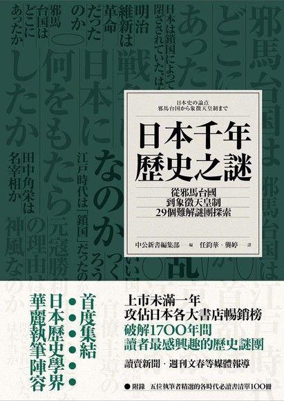 日本千年歷史之謎