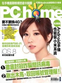 PC home 電腦家庭 07月號/2014 第222期