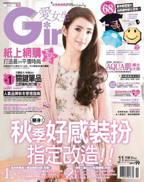 Girl愛女生 11月號/2012 第141期