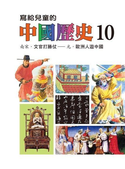 寫給兒童的中國歷史(第十冊)