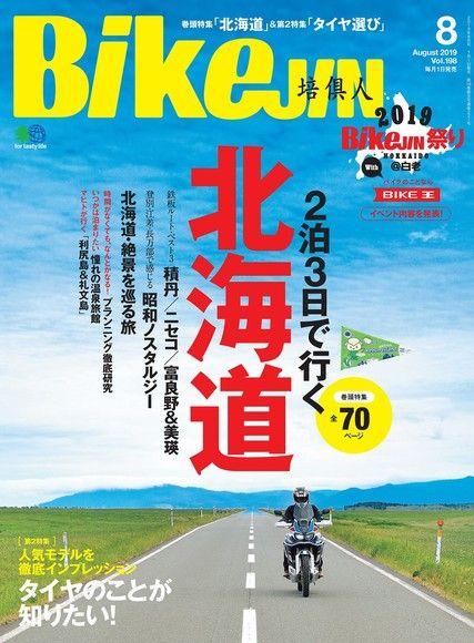 BikeJIN/培倶人 2019年8月號 Vol.198 【日文版】