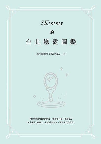SKimmy的台北戀愛圖鑑