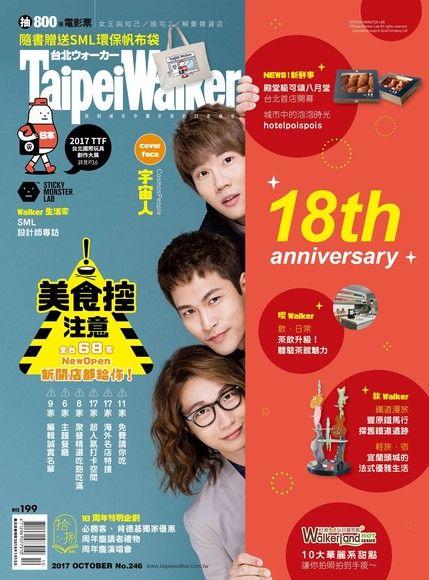 Taipei Walker 246期 10月號