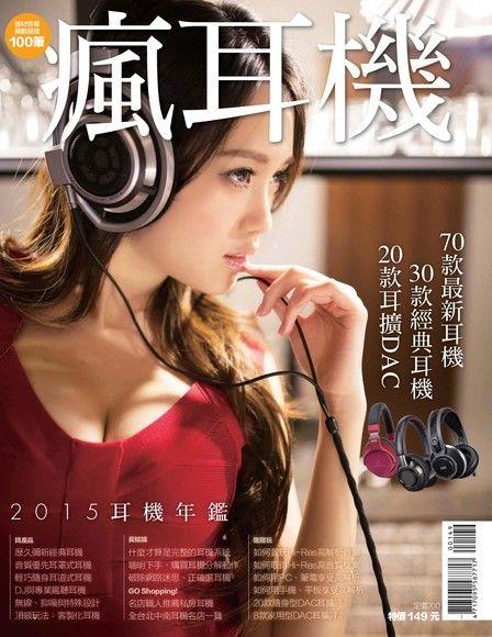 PRIME AV 新視聽特刊:2015瘋耳機