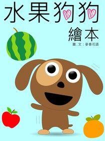 水果狗狗_繪本