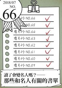 犢月刊-NO.66