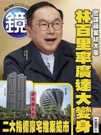 鏡週刊 第99期 2018/08/22