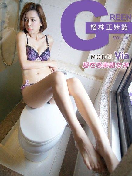 格林正妹誌Vol.14 Via【超性感美腿女神】