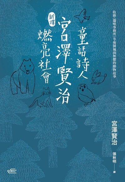 (新譯)童話詩人宮澤賢治燃亮社會:收錄貓咪事務所等幾個風雨無懼的動物故事
