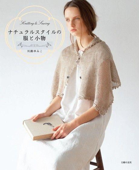 自然風的服裝與小物(日文書)