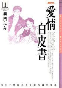 愛情白皮書─漫畫文庫(1)