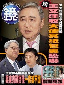 鏡週刊 第82期 2018/04/25