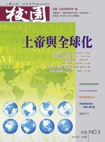 校園雜誌雙月刊2010年5、6月號:上帝與全球化
