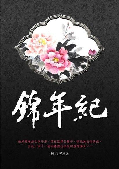 錦年紀 卷三(完)