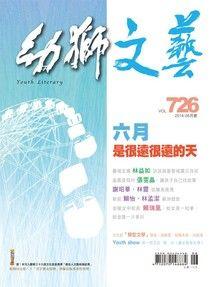 幼獅文藝2014.6月號 精選版