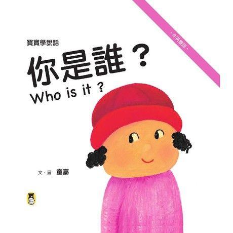 寶寶學說話:你是誰?