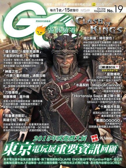 Game Channel 遊戲頻道雙週刊 第19期 2015/10/01