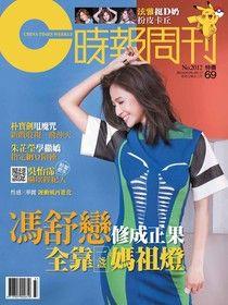 時報周刊 2016/09/09 第2012期【時尚娛樂】