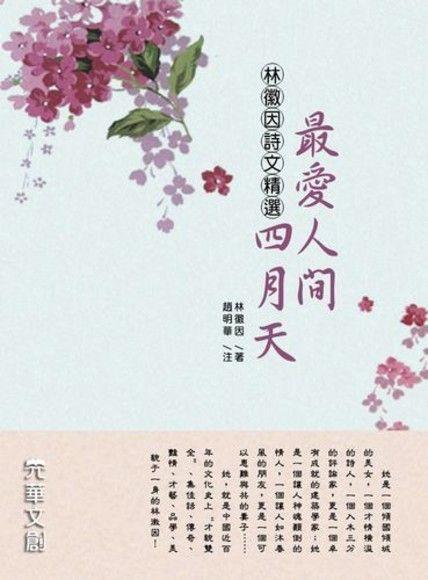 最愛人間的四月天林徽因詩文導讀