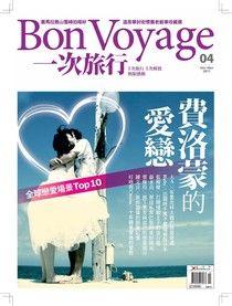 Bon Voyage一次旅行 10月號/2011 第04期