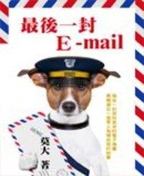 最後一封E-mail